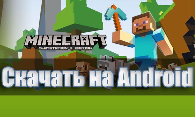 [Скачать] Minecraft на Android